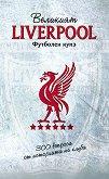 Великият Ливърпул Футболен куиз - книга