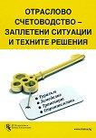 Отраслово счетоводство - заплетени ситуации и техните решения - книга