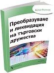 Преобразуване и ликвидация на търговски дружества - Евгени Рангелов -