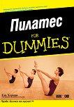 Пилатес For Dummies - Ели Херман - продукт