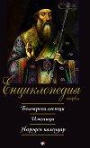 Енциклопедия първа Български светци. Именици. Народен календар -