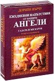 Ежедневни напътствия от вашите ангели: гадателски карти + ръководство - Дорийн Върчу - книга