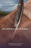 Библейско богословие - Емил Трайчев -