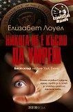 Никога не е късно да умреш - Елизабет Лоуел - книга