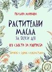 Растителни масла за всеки ден - 101 съвета за употреба - Полина Маркова -