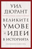 Великите умове и идеи в историята - Уил Дюрант -