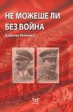 Не можеше ли без война - Дафинка Минчева - книга