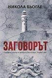 Заговорът - книга