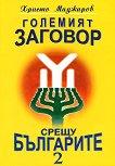 Големият заговор срещу българите 2 - книга