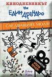 Кинодневникът на един дръндьо: Следващият, моля! - детска книга