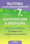 Подготовка по български език и литература за външно оценяване и кандидатстване след 7. клас. 27 примерни теста - Лалка Георгиева - помагало