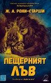 Пещерният лъв -