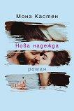 Нова надежда - книга