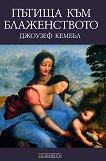 Пътища към блаженството - Джоузеф Кембъл -