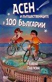 Асен и пътешествениците в 100 Българии - детска книга