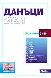Данъци 2021 - книга