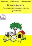 Какво да прочета: Помагало за извънкласно четене за 3. клас - Мариана Михова, Ани Жекова, Наташа Жекова - книга