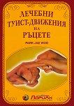 Лечебни туист-движения на ръцете -