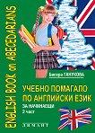 Учебно помагало по английски език за начинаещи - 2 част - Бисера Ганукова - учебник