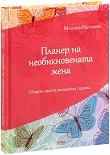 Планер на необикновената жена - Моника Василева -