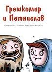 Грешкомир и Петнислав - Томаш Кончински, Даниел Шпачек, Барбора Кларова, Петър Щепан -