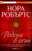 Родена в огън - Нора Робъртс - книга