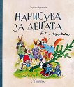 Нарисува за децата Вадим Лазаркевич Биография -