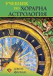 Учебник по хорарна астрология - Джон Фроули - книга