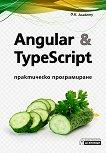 Angular & TypeScript: Практическо програмиране - D.K. Academy - книга