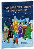 Андерсенови приказки - детска книга
