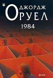 1984 - Джордж Оруел - книга