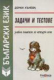 Задачи и тестове по български език за 4. клас - Донка Кънева -