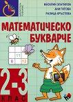 Математическо букварче за 2. - 3. клас - Веселин Златилов, Ани Гигова, Ралица Кръстева - помагало