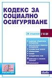 Кодекс за социално осигуряване 2021 - книга