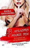 В леглото с мъжа ти. Бележки на любовницата - Ника Набокова -