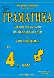 Граматика - учебно помагало по български език с упражнения за 4. клас - Веселина Минчева -