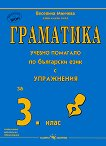 Граматика - учебно помагало по български език за 3. клас - Веселина Минчева - книга за учителя