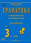 Граматика - учебно помагало по български език за 3. клас - учебник