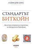 Стандартът Биткойн. Децентрализираната алтернатива на централното банкиране - книга