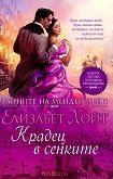 Тайните на Мейдън Лейн: Крадец в сенките - Елизабет Хойт -