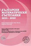 Български математически състезания 2016 - 2020 -