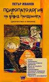 Психопатология на Ковид пандемията - Петър Иванов - книга