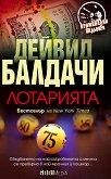 Лотарията - книга