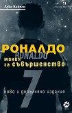 Роналдо : Мания за съвършенство - Лука Кайоли -