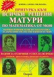 Притурка към всички решени матури по математика от МОН - Боряна Милкоева, Христина Беева, Дачо Беев - помагало