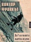 Виктор Франкъл Да! на живота въпреки всичко: Автобиография - книга