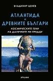 Атлантида и древните българи - книга