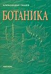 Ботаника - Александър Ташев - книга