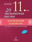 20 тематични теста по български език и литература за 11. клас - Елинка Щерионова, Радостина Койчева -