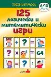 125 логически и математически игри - Хорхе Батльори -